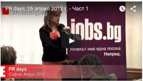 PR days, 26 април 2012 г.