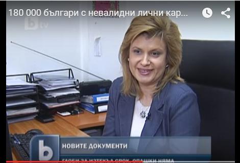180 000 българи с невалидни лични карти
