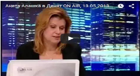 Анета Алашка в Денят ON AIR, 13.05.2013