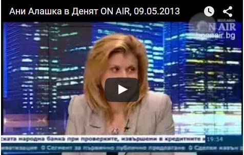 Ани Алашка в Денят ON AIR