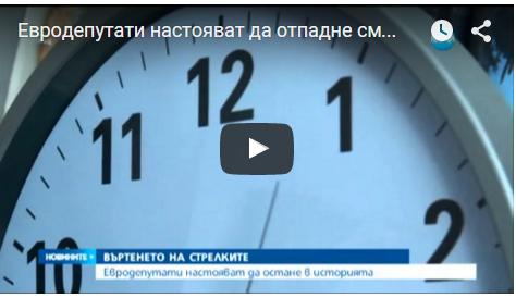 Евродепутати настояват да отпадне смяната на времето