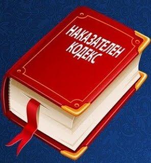 За информация на БМБ и за опресняване на паметта на Прокуратурата на РБ