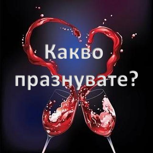 Ало, валентинките, какви сте - православни, католици или езичници?